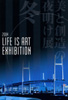 2004 LIFE IS ART EXHIBITION