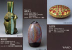 Comtemporary Ceramic Art